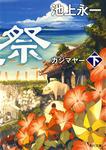 風車祭 下-電子書籍