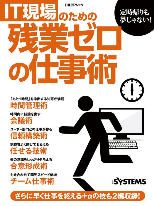 IT現場のための残業ゼロの仕事術(日経BP Next ICT選書)拡大写真