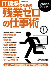 IT現場のための残業ゼロの仕事術(日経BP Next ICT選書)-電子書籍