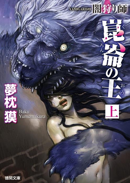 闇狩り師 崑崙の王 上-電子書籍-拡大画像