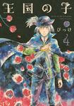 王国の子(4)-電子書籍