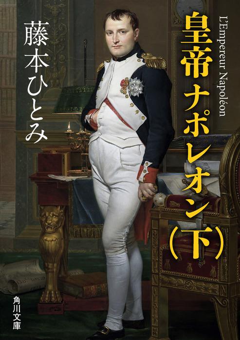 皇帝ナポレオン (下)拡大写真