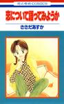 恋について語ってみようか 1巻-電子書籍