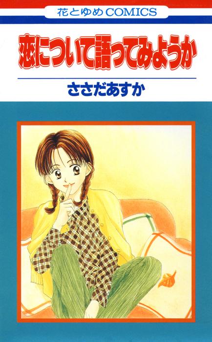恋について語ってみようか 1巻-電子書籍-拡大画像