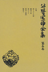 谷崎潤一郎全集〈第9巻〉-電子書籍