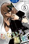 [カラー版]なないろ黒蝶~KillerAngel 〈姉さんを好きなの?〉5巻-電子書籍