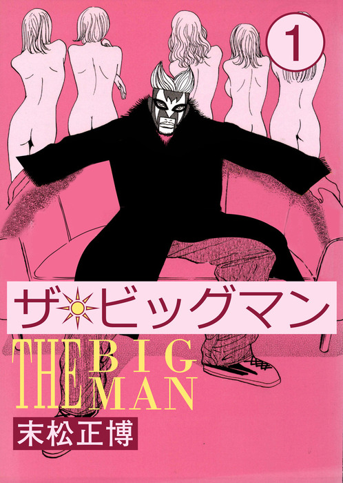 ザ・ビッグマン  1巻拡大写真
