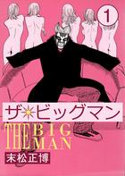ザ・ビッグマン