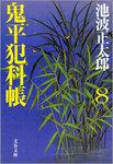 鬼平犯科帳(八)-電子書籍