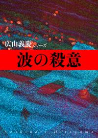 波の殺意-電子書籍