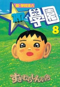 超・学校法人スタア學園(8)-電子書籍