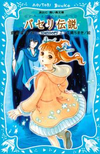パセリ伝説 水の国の少女 memory 2-電子書籍