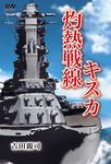 灼熱戦線キスカ-電子書籍