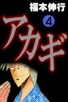 アカギ 4-電子書籍
