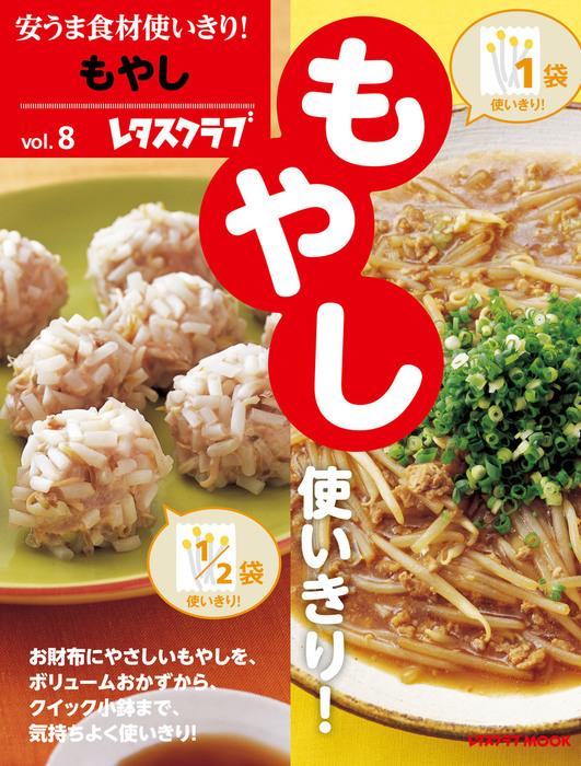 安うま食材使いきり!vol.8 もやし拡大写真