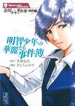 金田一少年の事件簿 特別編 明智少年の華麗なる事件簿-電子書籍