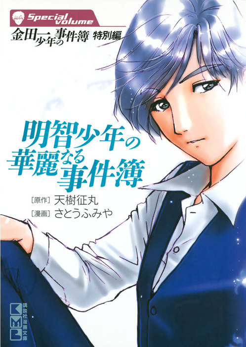 金田一少年の事件簿 特別編 明智少年の華麗なる事件簿-電子書籍-拡大画像