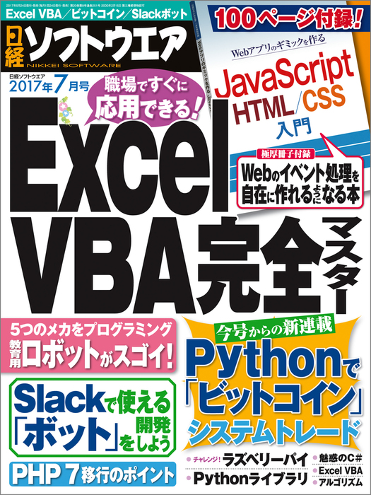 日経ソフトウエア 2017年 7月号 [雑誌]-電子書籍-拡大画像