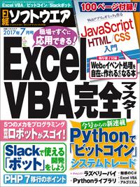 日経ソフトウエア 2017年 7月号 [雑誌]
