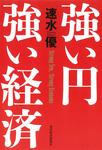 強い円 強い経済-電子書籍
