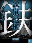 鉄鼠の檻(1)【電子百鬼夜行】-電子書籍