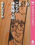自選 こちら椿産婦人科 6-電子書籍
