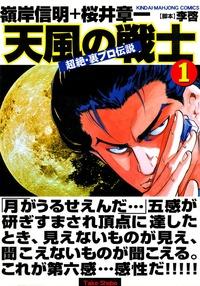 超絶・裏プロ伝説 天風の戦士 (1)