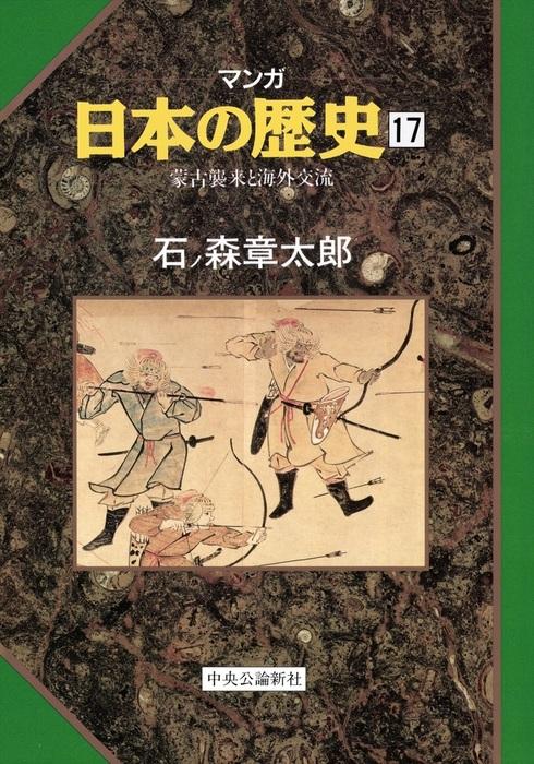 マンガ日本の歴史17(中世篇) - 蒙古襲来と海外交流拡大写真