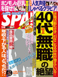 週刊SPA! 2016/2/9・16合併号-電子書籍