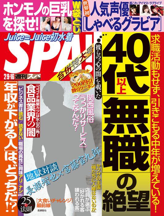 週刊SPA! 2016/2/9・16合併号拡大写真