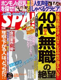 週刊SPA! 2016/2/9・16合併号