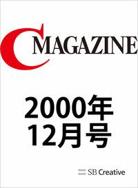 月刊C MAGAZINE 2000年12月号