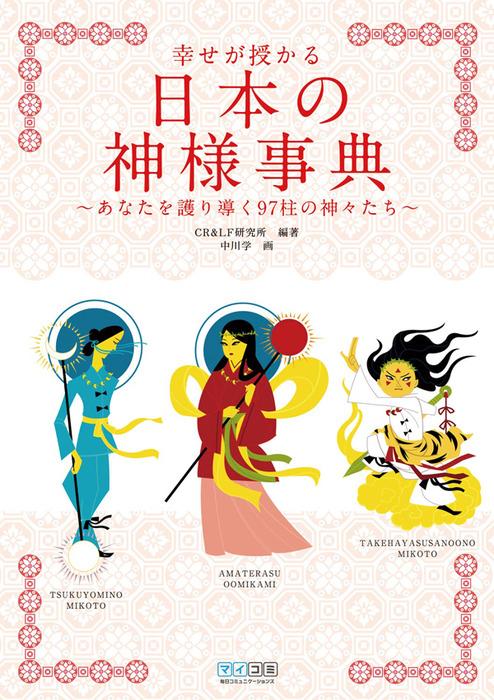 幸せが授かる日本の神様事典 あなたを護り導く97柱の神々たち拡大写真