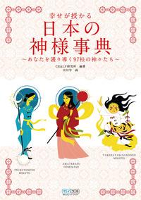 幸せが授かる日本の神様事典 あなたを護り導く97柱の神々たち-電子書籍
