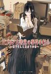 ビブリア古書堂の事件手帖5 ~栞子さんと繋がりの時~-電子書籍