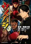 ウメハラ FIGHTING GAMERS!(3)-電子書籍