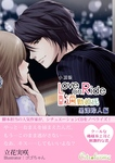 『Love on Ride ~ 通勤彼氏 Vol.4 黒澤玲人』小説版-電子書籍