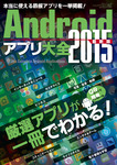 Androidアプリ大全2015最新版-電子書籍