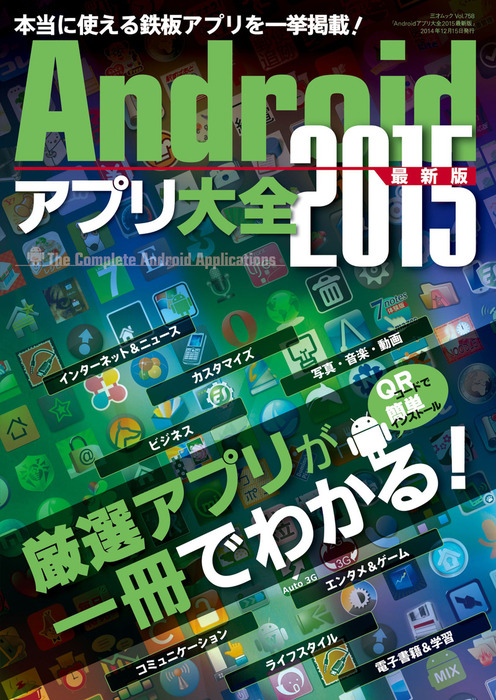 Androidアプリ大全2015最新版拡大写真
