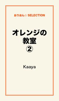 オレンジの教室(2)