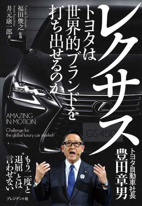 レクサス―トヨタは世界的ブランドを打ち出せるのか拡大写真