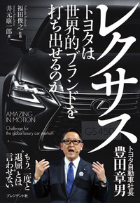 レクサス―トヨタは世界的ブランドを打ち出せるのか-電子書籍