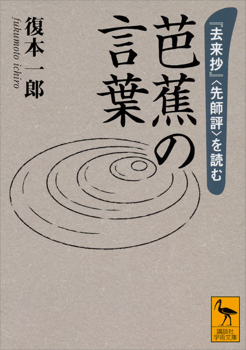 芭蕉の言葉 『去来抄』〈先師評〉を読む-電子書籍-拡大画像