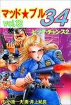 マッド★ブル34 12-電子書籍