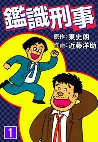 鑑識刑事 (1)