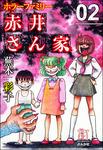 ホラーファミリー赤井さん家2巻-電子書籍