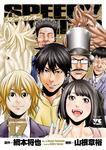 スピーディワンダー volume17-電子書籍