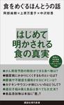 食をめぐるほんとうの話-電子書籍