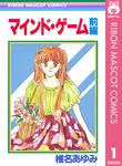 マインド・ゲーム 前編-電子書籍