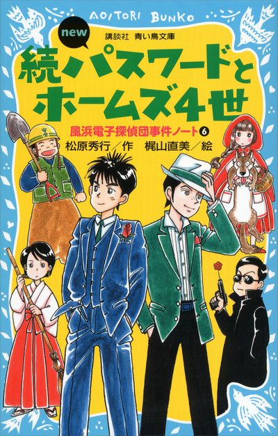 続パスワードとホームズ4世 new(改訂版) 風浜電子探偵団事件ノート6-電子書籍